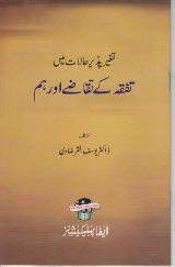 Taghayyur Pasand Halat Me Nafqah Ke Taqaze, تغیر پذیر حالات میں تفقہ کے تقاضے اور ہم