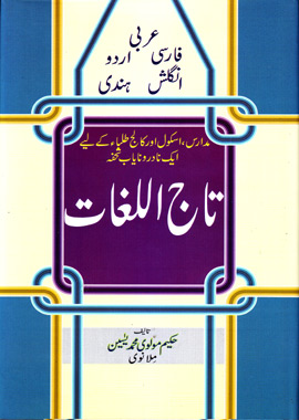 Taj ul Lughat – تاج اللغات