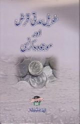 Taweel Muddati Qarz Aur Mojuda Currency