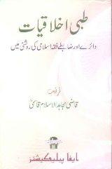 Tibbi Ikhtilafat Daere Aur Zabte Fiqh Islami Ki Roshni Me