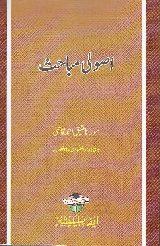 Usooli Mabahis
