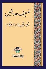 Zaif Hadeese Taruf Aur Ahkam
