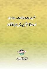 Zaroorat Wa Hajat Se Murad Aur Ahkam e Sharai Me Unka Lihaz