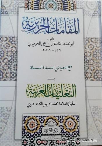 Al Maqamat Al Hariri – مقامات الحريري