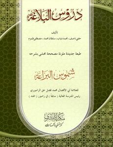 Duroos ul Balagha, دروس البلاغة مع شرحه شموس البراعة