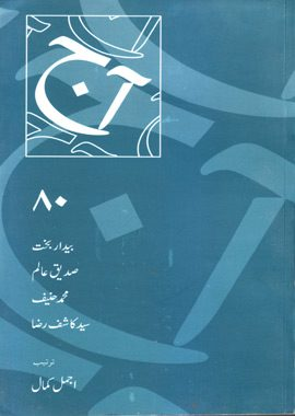 Aaj Urdu Magazine 80