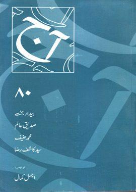 Aaj Urdu Magazine 80