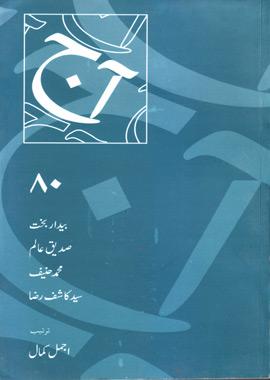 Aaj Urdu Magazine 80 – آج اردو رسالہ