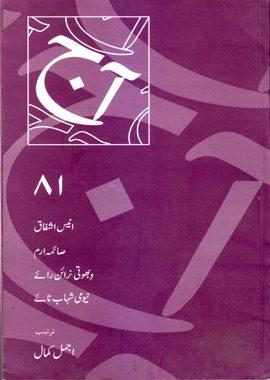 Aaj Urdu Magazine 81