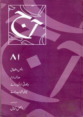 Aaj Urdu Magazine 81 – آج اردو رسالہ