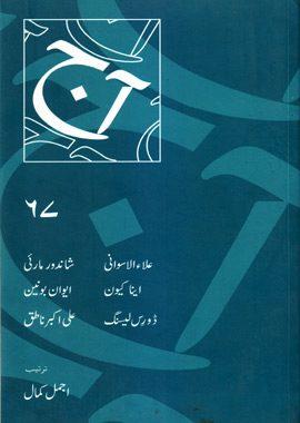 Aaj Urdu Magazine Number 27
