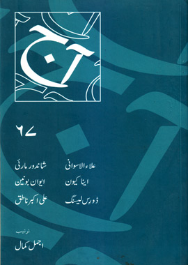 Aaj Urdu Magazine Number 67 – آج اردو ادبی رسالہ ۶۷