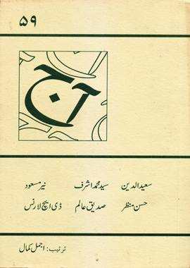 Aaj Urdu Magazine Number 59 – آج اردو ادبی رسالہ ۵۹