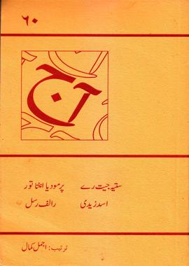 Aaj Urdu Magazine Number 60 – آج اردو ادبی رسالہ ۶۰