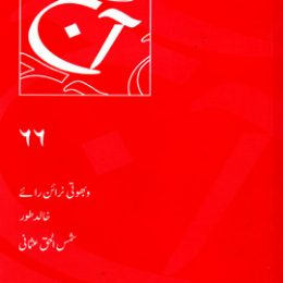 Aaj Urdu Magazine Number 66