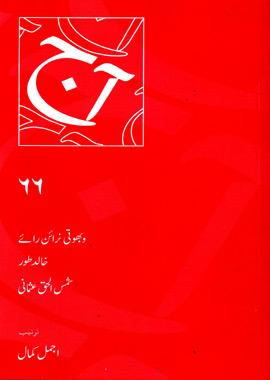 Aaj Urdu Magazine Number 66 – آج اردو ادبی رسالہ ۶۶