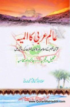 Aalam e Arabi Ka Almiya