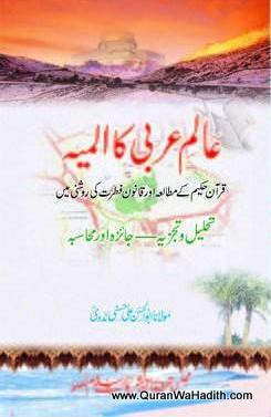 Aalam e Arabi Ka Almiya – عالم عربی کا المیہ
