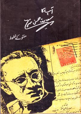 Aap Ka Saadat Hasan Manto – آپ کا سعادت حسن منٹو