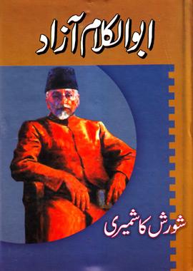 Abul Kalam Azad Sawaneh Wa Afkar, ابوالکلام آزاد سوانح و افکار