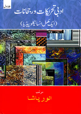 Adabi Tehreekat Wa Rujhanat Encyclopedia 2 Vols, ادبی تحریکات و رجحانات انسائیکلوپیڈیا
