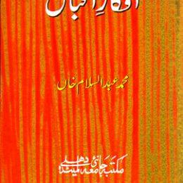 Afkar e Iqbal