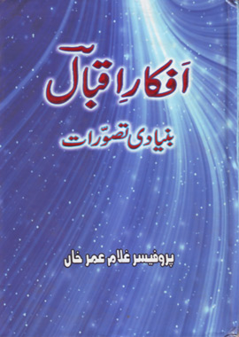Afkar e Iqbal Buniyadi Tasawwurat – اَفکارِ اقبال بنیادی تصورات