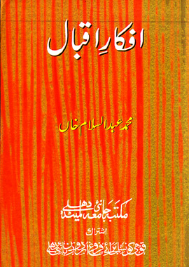 Afkar e Iqbal – افکارِ اقبال