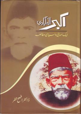 Akbar Allahabadi Ek Samaji Wa Siyasi Mutala, اکبر الہٰ آبادی ایک سماجی و سیاسی مطالعہ