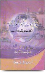 Alam e Islam Aur Samraji Nizam
