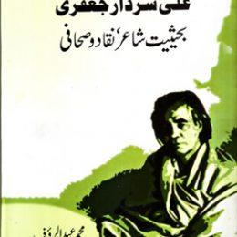 Ali Sardar Jafri Ba Haisiyat Shayar