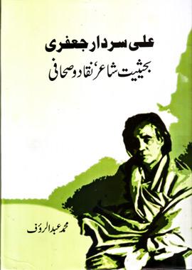Ali Sardar Jafri Ba Haisiyat Shayar – علی سردار جعفری بحیثیت شاعر نقاد و صحافی