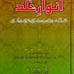 Anwar e Khuld