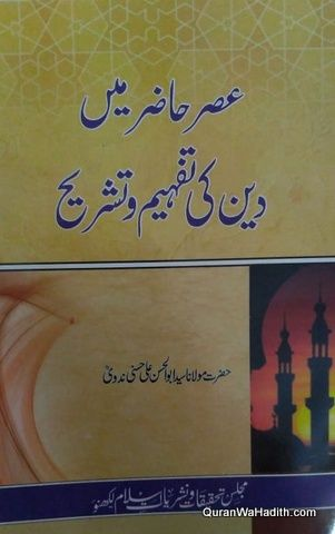 Asre Hazir Me Deen Ki Tafheem Wa Tashreeh, عصر حاضر میں دین کی تفہیم و تشریح
