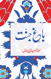 Bagh e Jannat – باغ جنت