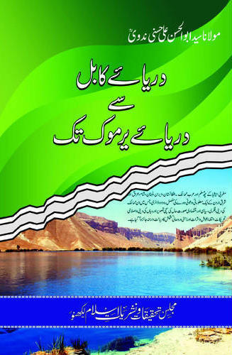 Dariya e Kabul Se Dariya e Yarmuk Tak – دریائے کابل سے دریائے یرموک تک