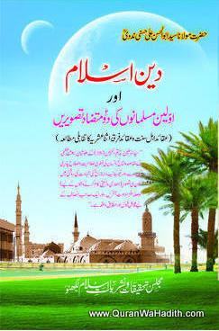 Deen e Islam Aur Awwaleen Musalmano Ki Do Mutazad Tasweeren