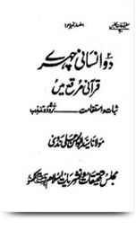 Do Insani Chehre Qurani Marqa Mein – دو انسانی چہرے قرآنی مرقع میں