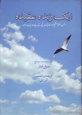 Ek Zinda Aqida – ایک زندہ عقیدہ