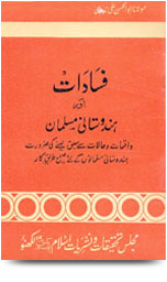 Fasadat Aur Hindustani Musalman – فسادات اور ہندوستانی مسلمان