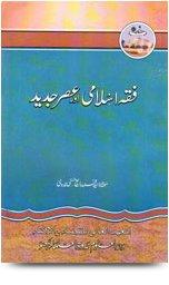 Fiqh Islami Aur Asre Hazir – فقہ اسلامی اور عصر جدید