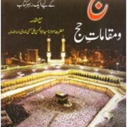 Hajj Wa Maqamat e Hajj
