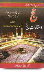 Hajj Wa Maqamat e Hajj – حج و مقامات حج