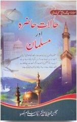 Halat e Hazra Aur Musalman – حالات حاضرہ اور مسلمان