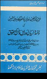 Haramain Sharifain Aur Jaziratul Arab Ke Biruni Muqmeen