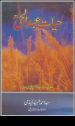 Hayat Abdul Hai – حیات عبد الحی
