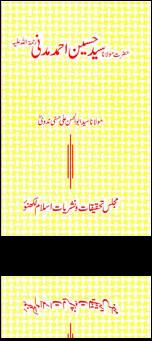 Hazrat Maulana Syed Hussain Ahmed Madni – حضرت مولانا سید حسین احمد مدنی