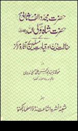Hazrat Mujaddid Alf Sani Aur Hazart Shah Waliullah Ki Hifazat e Deen