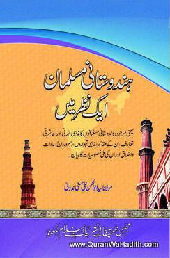 Hindustani Musalman Ek Nazar Me – ہندوستانی مسلمان ایک نظر میں