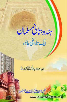 Hindustani Musalman Ek Tareekhi Jaiza – ہندوستانی مسلمان ایک تاریخی جائزہ